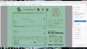 エコキャップ交換平成27年