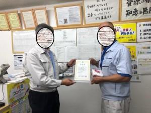 三倉英嗣表彰