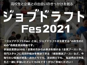 20210720 ジョブドラフトフェス そごう横浜 (1)